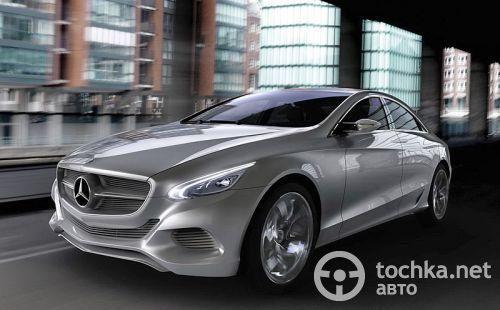 Mercedes F800 Style станет прототипом новых серийных моделей