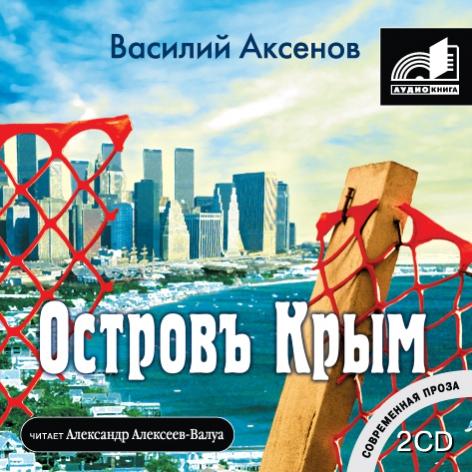 Аксенов Василий - Остров Крым (2006) MP3
