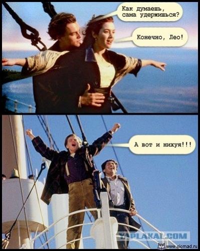 Титаник наносит ответный удар