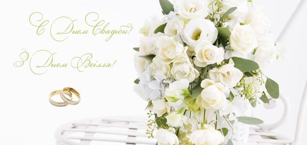 ... с Днем свадьбы открытки, поздравления: cards.tochka.net/ecards/4286-krasivaya-otkrytka-s-dnem-svadby