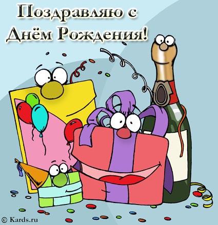 Интересные поздравления с днем рождения в картинках