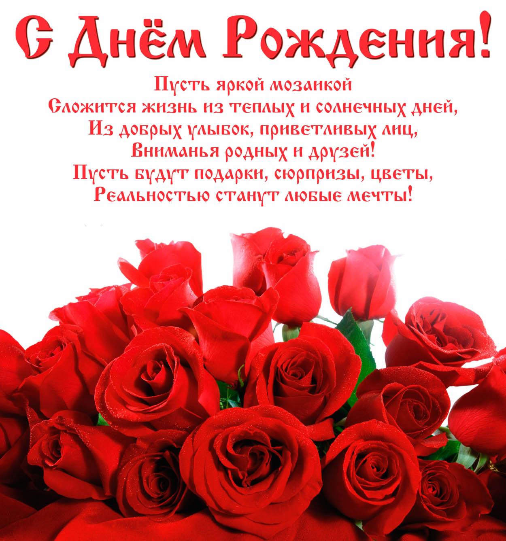Открытка с поздравлением розы