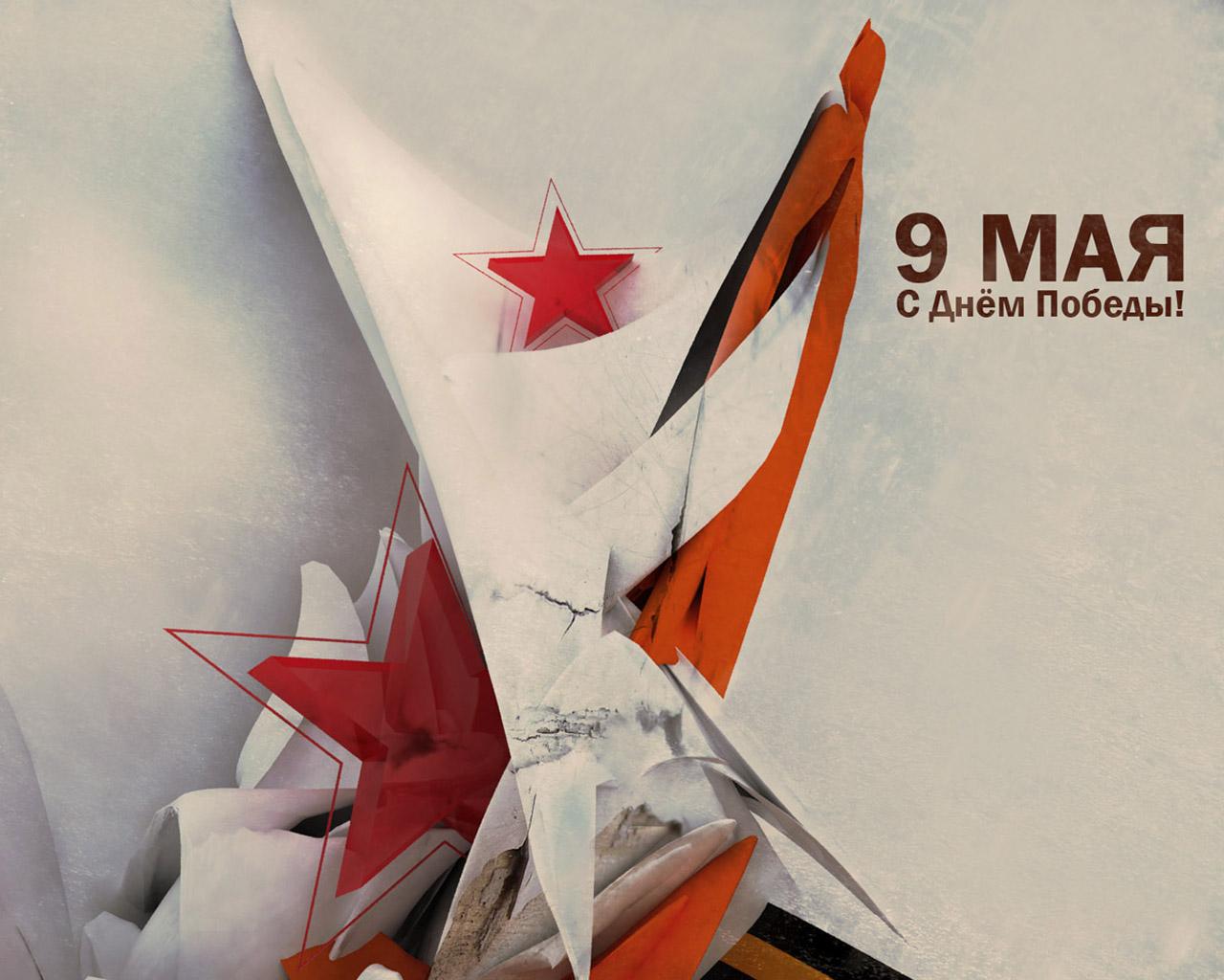 Открытки праздники открытки на 9 мая