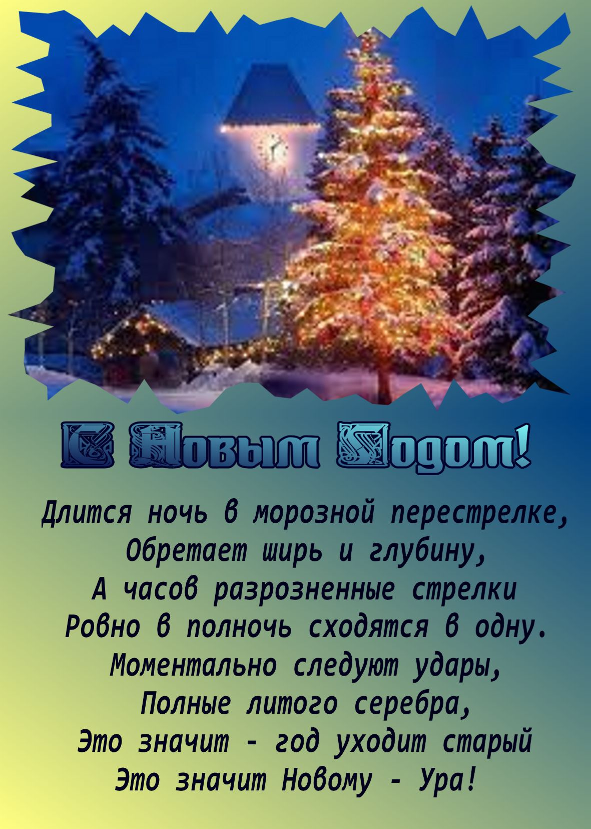 Поздравление с новым годом текст открытки