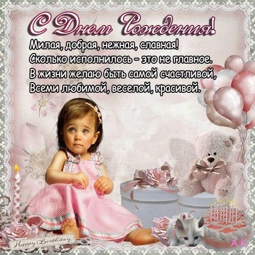 Поздравление полине девочке с днем рождения в