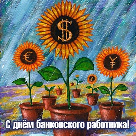 Открытки в картинках День банковского работника, Открытки в картинках с поздравлениями С Днем банковского работника