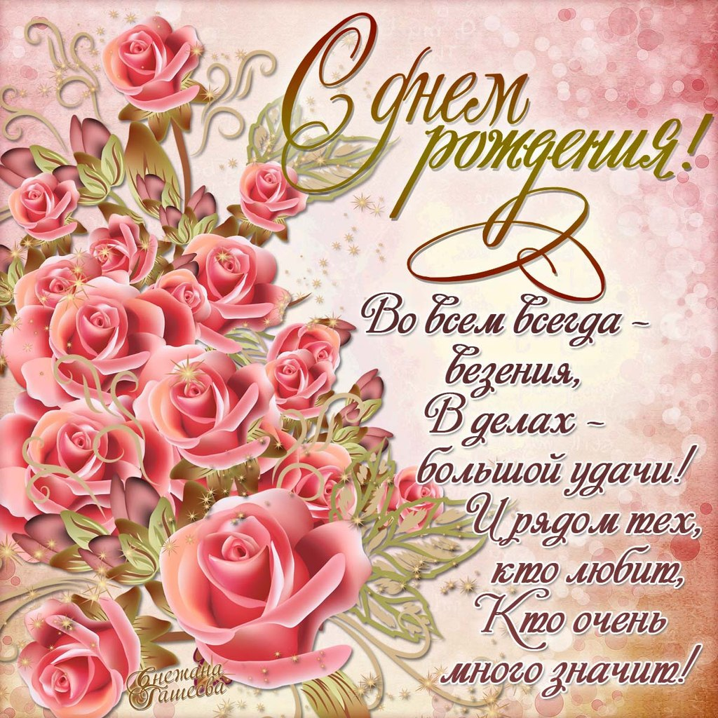 Поздравления с днем рождения в стихах 41