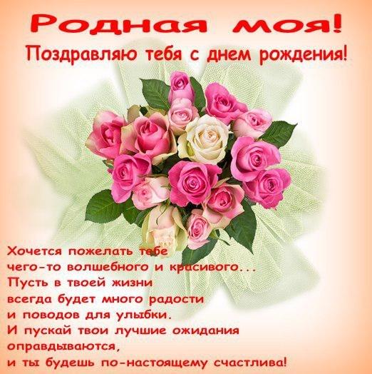 С днем рожд для мамы