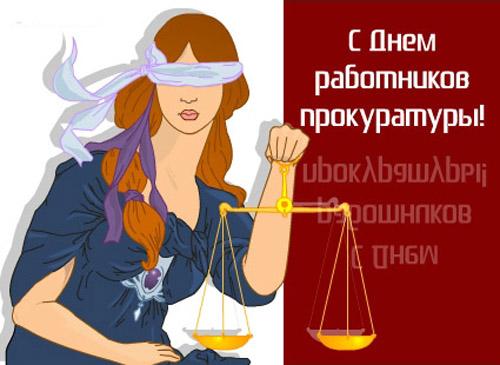 Прикольные поздравления в День прокуратуры
