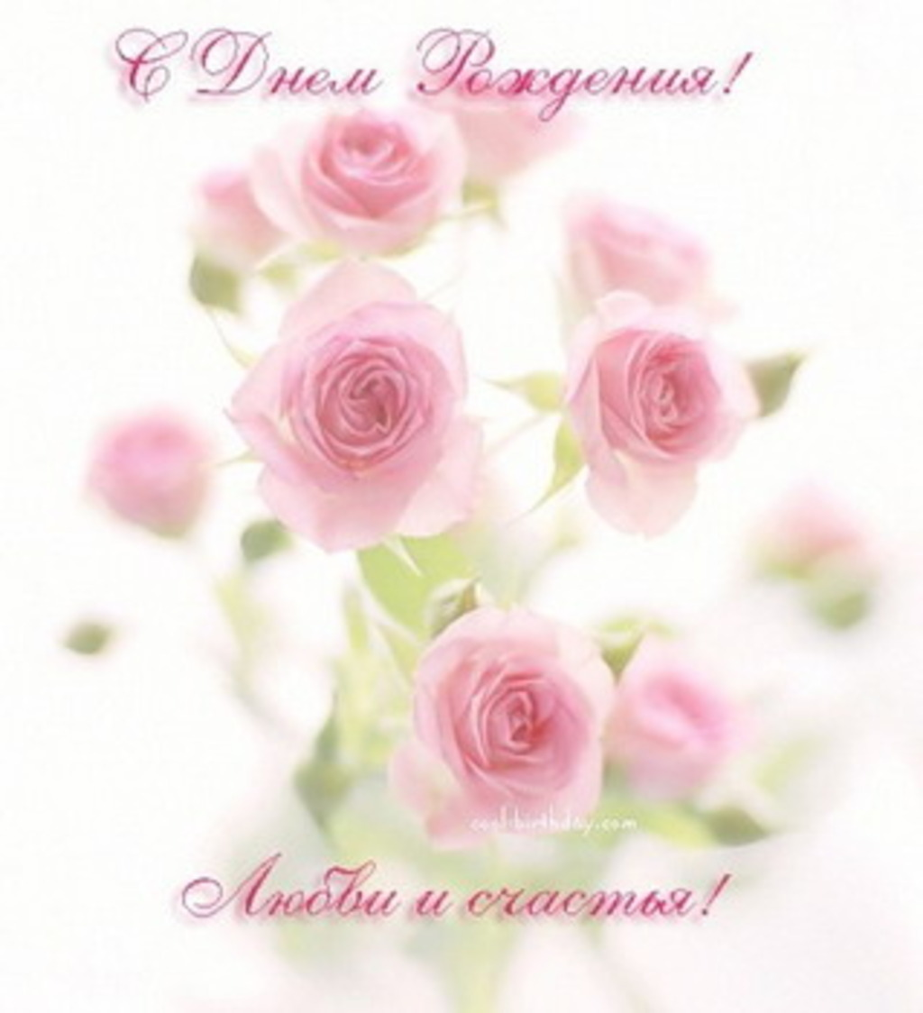 Поздравления с днем рождения нежные женщине
