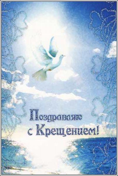 Поздравление с крещением 19 января музыкальные открытки