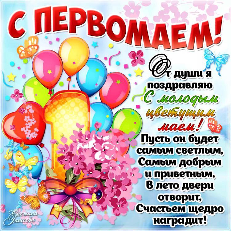 Поздравления на первое мая прикольные