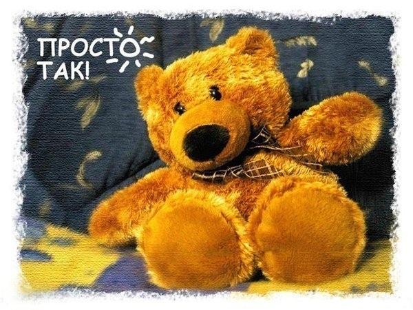Открытка с мишкой просто так открытки ...: cards.tochka.net/ecards/3973-otkrytka-s-mishkoy-prosto-tak