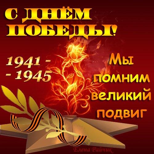 Открытки праздники картинки на 9 мая