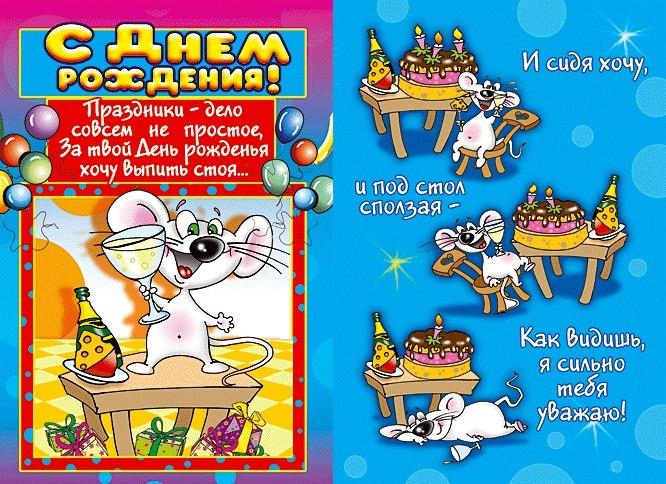 открытки с днем рождения однокласснику: