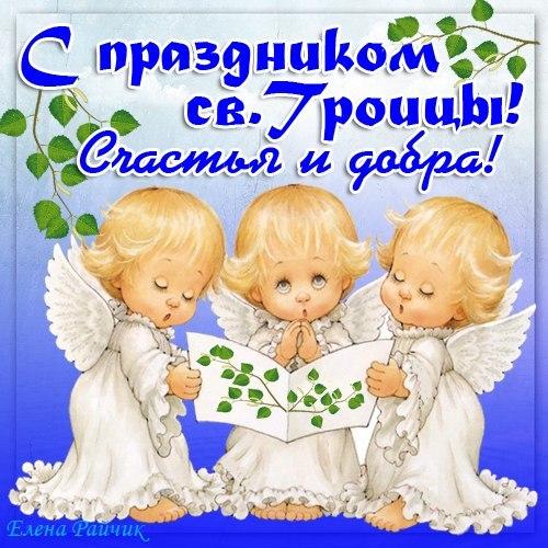 С праздником Святой Троицы открытки ...: cards.tochka.net/ecards/6380-s-prazdnikom-svyatoy-troitsy