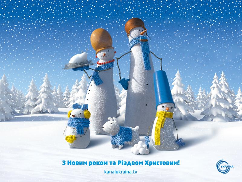 С новым годом 2017 по украински
