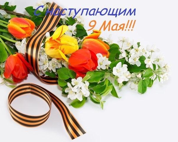 Листівки свята з наступаючим 9 травня