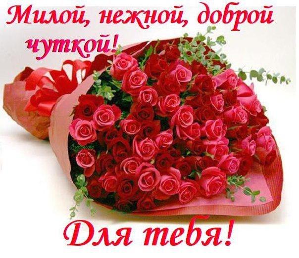 Романтическое поздравление с днем рождения женщине