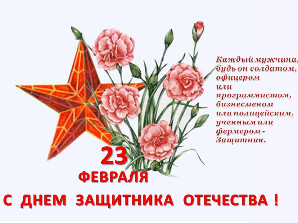 открытки с поздравлениями на день защитника отечества любимых живет персонажей