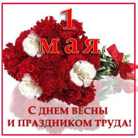 С первомайскими праздниками! - Страница 2 Orig_a2f08c9dffdeb3f34c53ebf2c52fa0a9