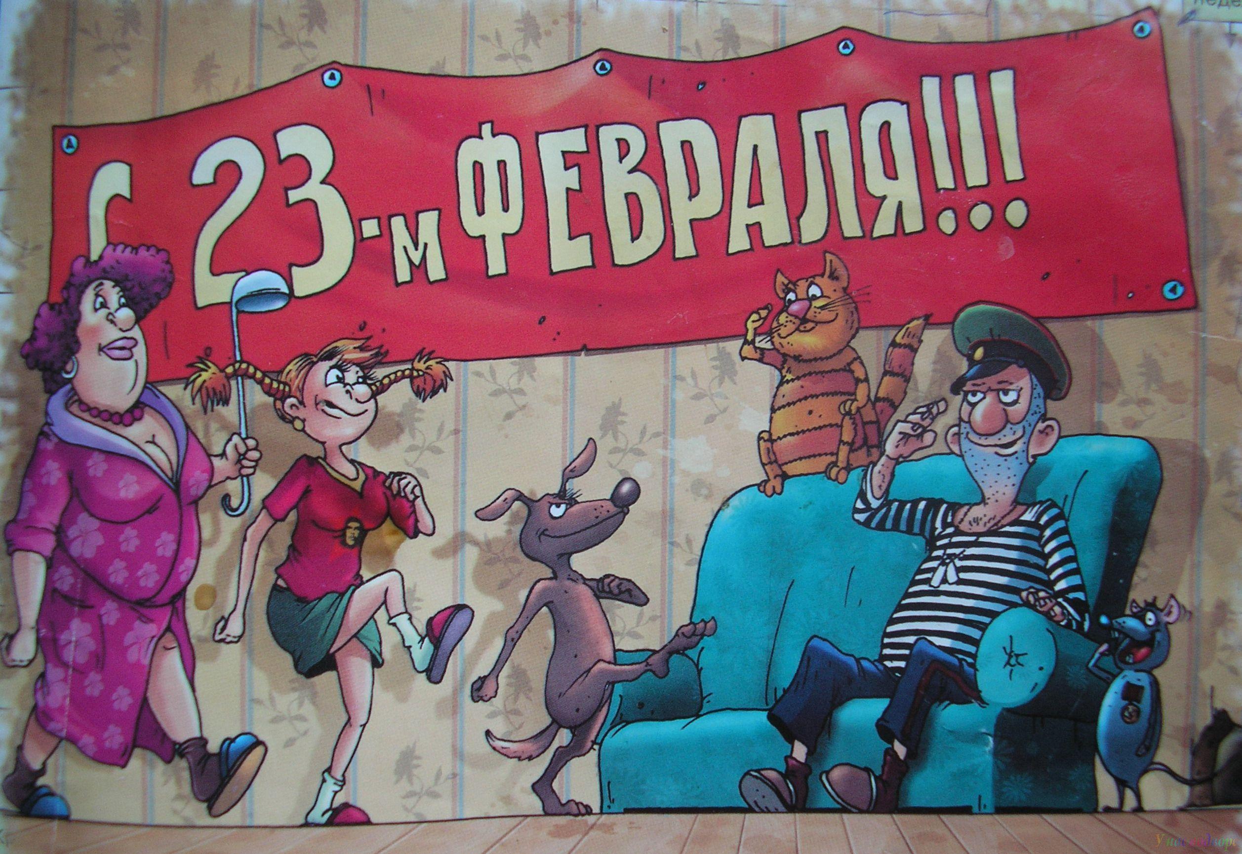 Прикольные открытки на 23 февраля 23 фотография