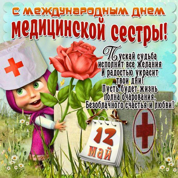 Поздравления с днем медицинской сестры в прозе