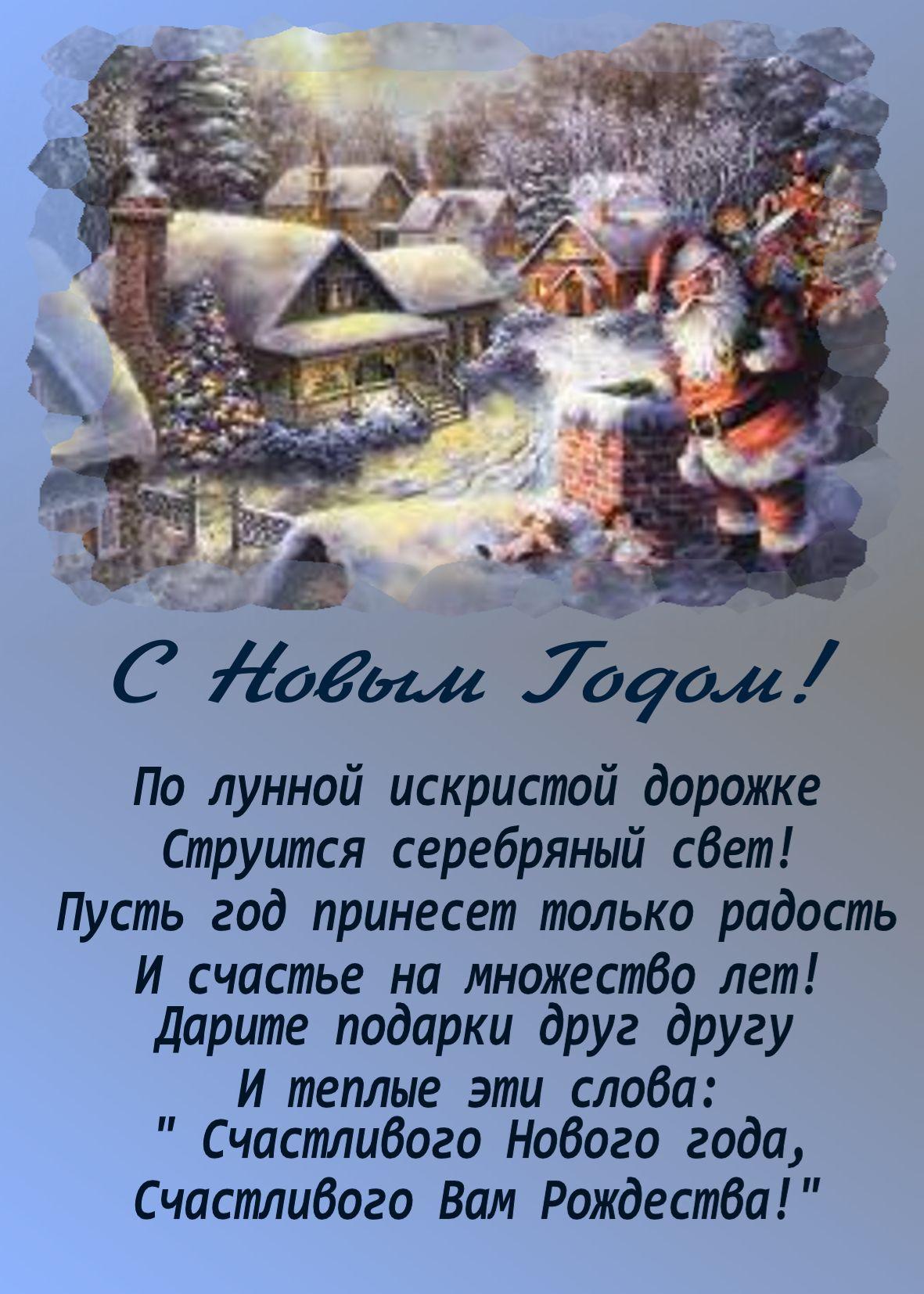 Поздравление стихи с новым годом на открытках