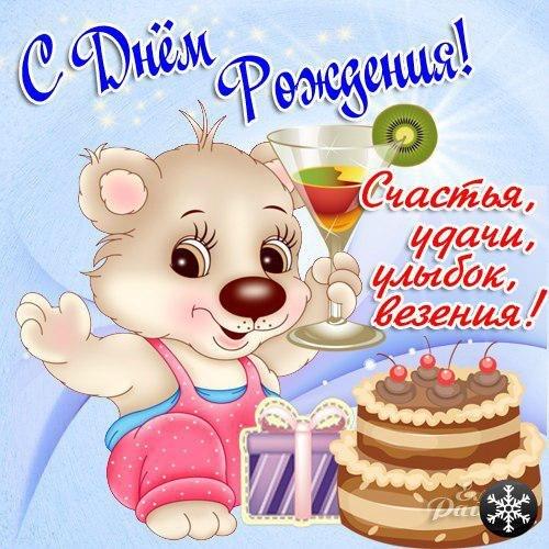 Поздравление с днём рождения христианские в прозе 991