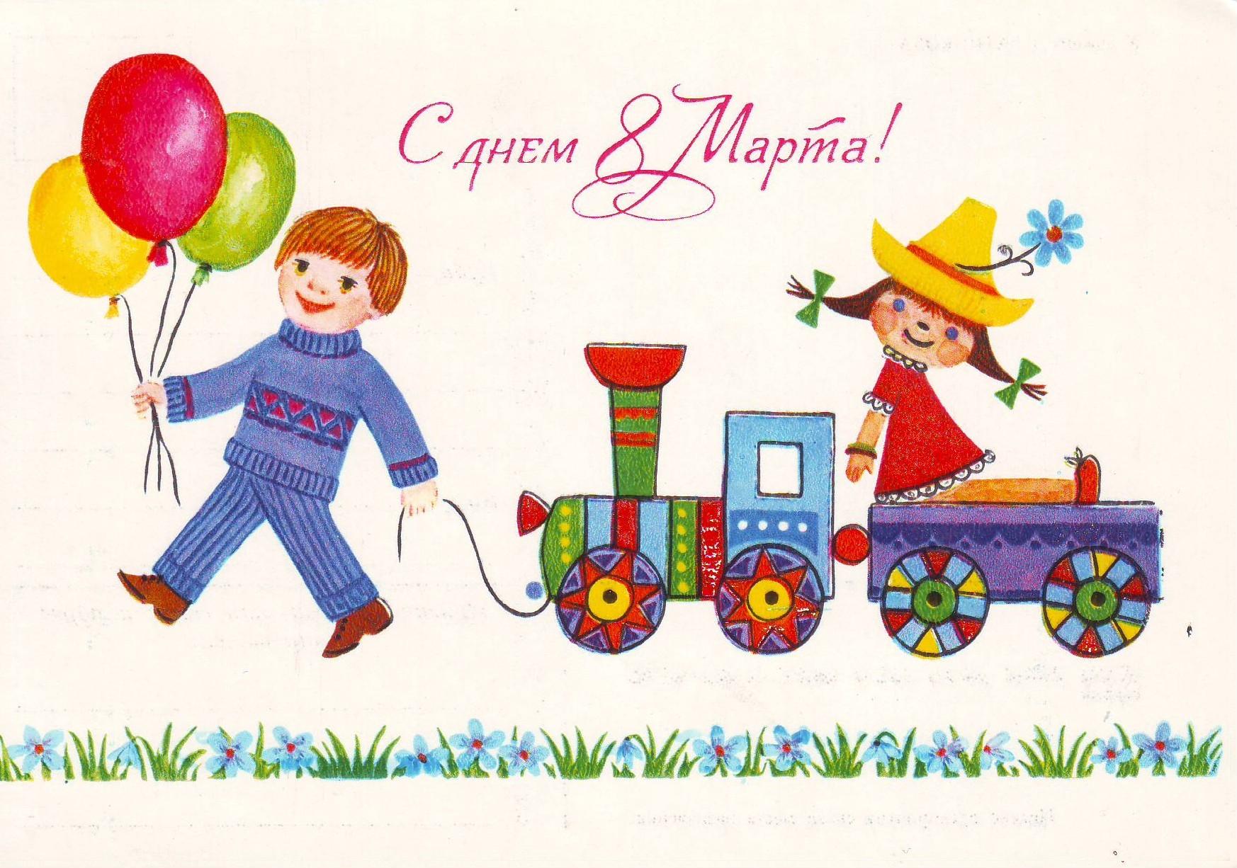 Открытки праздники с 8 марта