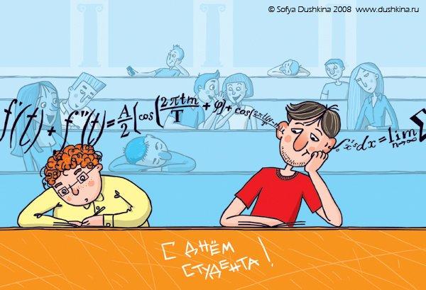 С днем студента 17 ноября открытки с