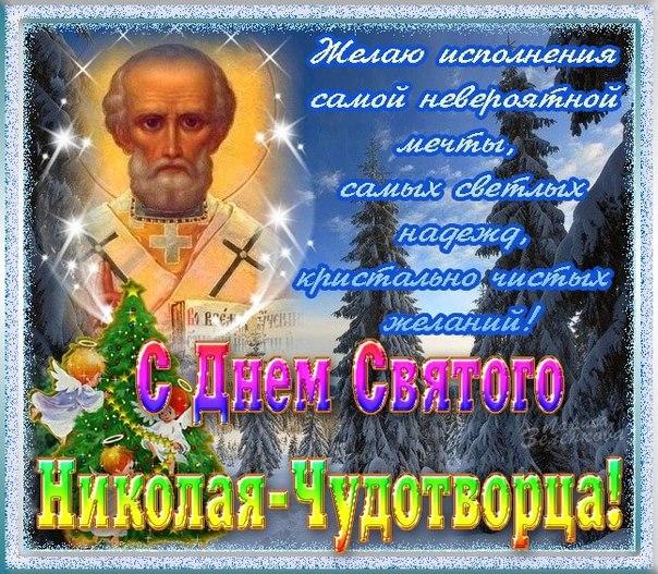 Поздравление николаю с днем святого николая в