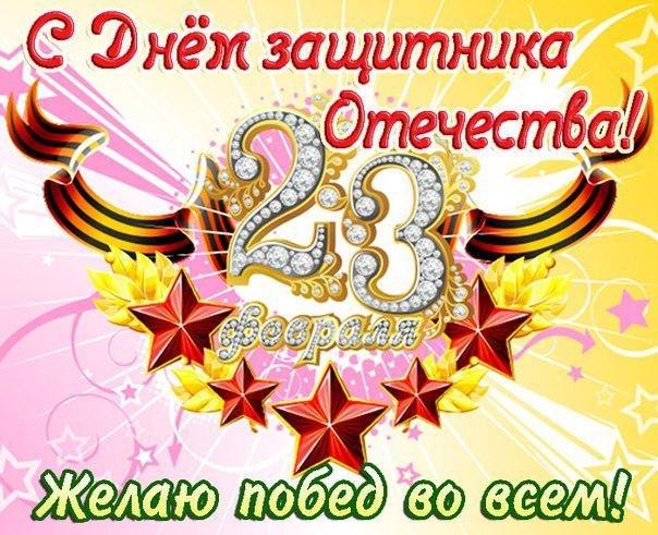 Смс поздравления на 23 февраля для мужчин
