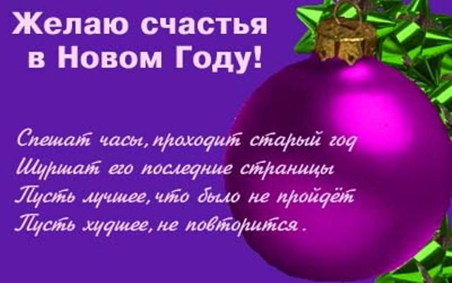 Поздравление другу в новый год