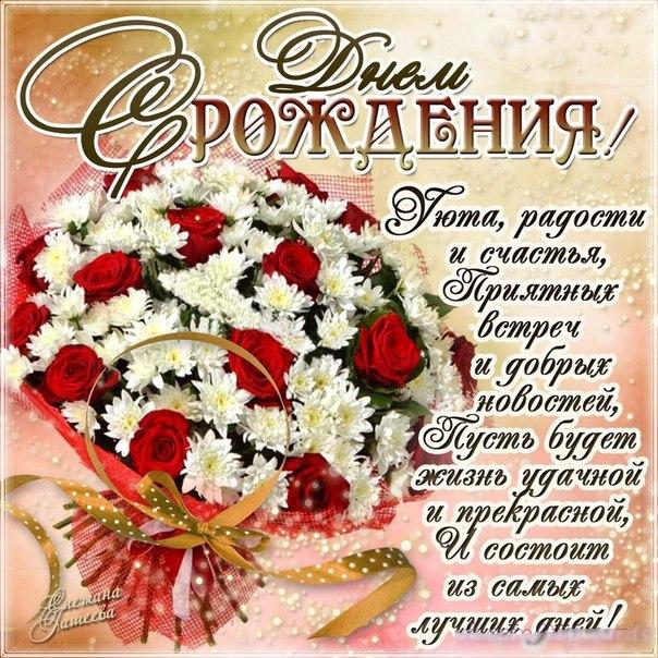 Поздравления с днем рождения 1 января в прозе