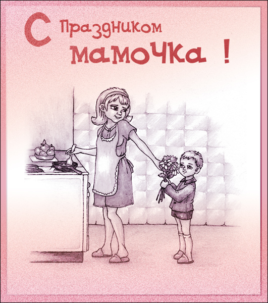 Нарисовать поздравление маме