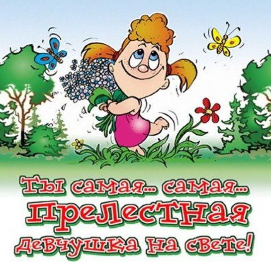 http://s0.tochka.net/cards/images/orig_ebc99b2b44dfef9f31c1067367d83c2f.jpg