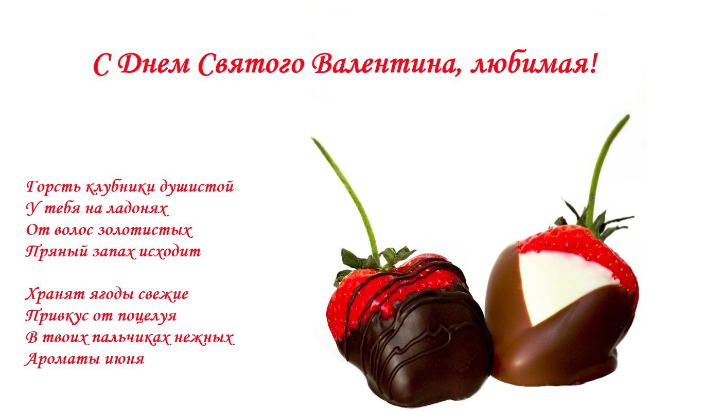 Поздравление с днём валентина для любимого