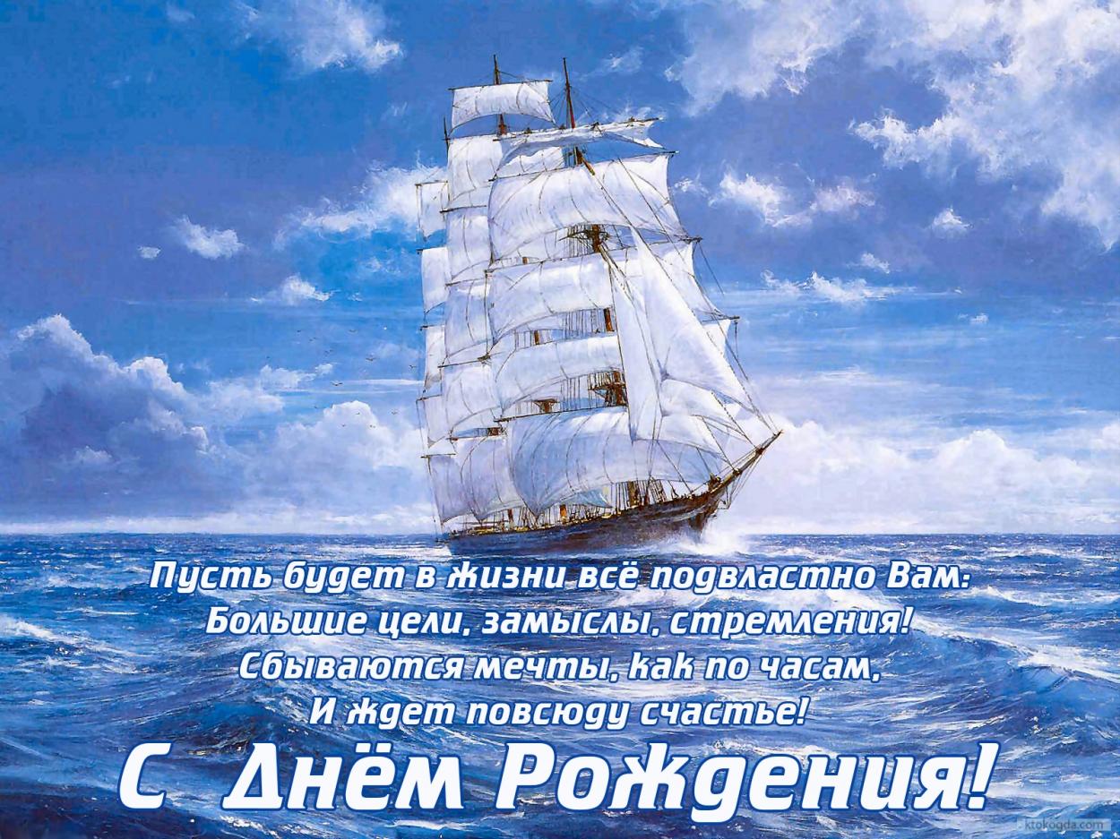 Поздравление морякам с днём рождения