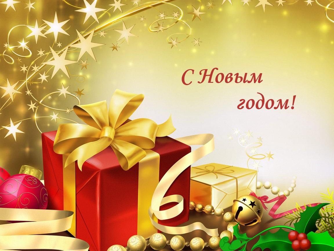 Открытки праздники скоро скоро новый