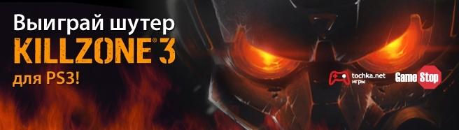 Конкурсы. Выиграй шутер Killzone 3!