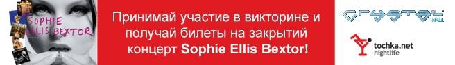 Конкурсы. Выиграй билеты на Sophie Ellis-Bextor!
