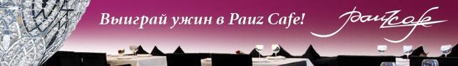 Конкурсы. Выиграй ужин в Pauz Cafe!