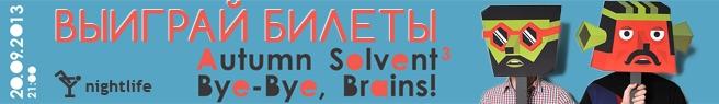 Конкурсы. Выиграй билеты на Autumn Solvent 3!