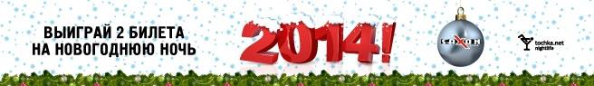 Конкурсы. Выиграй 2 билета на Новый год в Саксоне!