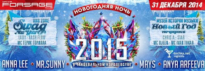 Конкурсы. Новогодняя ночь 2015 в Форсаже!