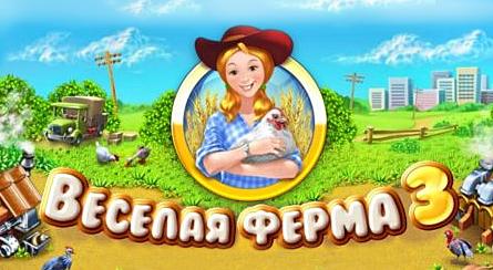 Кроме того, у игры Весёлая ферма 3 есть аддоны Весёлая ферма 3. Скачать бес