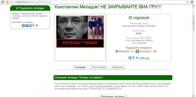 http://s0.tochka.net/glamur/g_203105/img_news_list/meladze-petitsiyayaya.jpg
