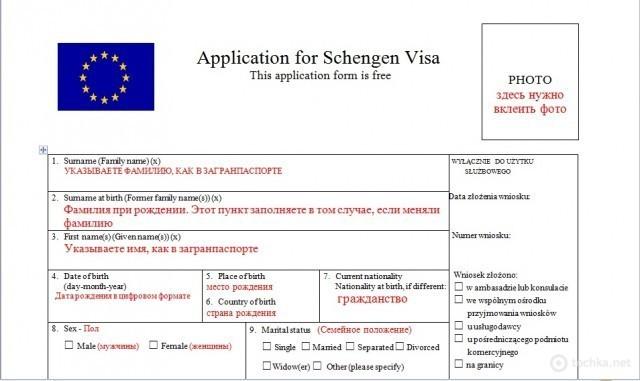 Анкета Для Отримання Шенгенської Візи Безкоштовний Бланк